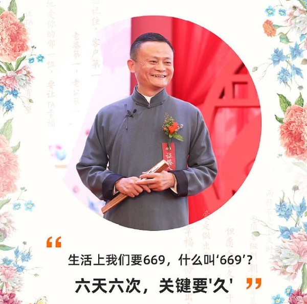 China's Richest Man Urges His Employees to Have More, Longer, Sex 6